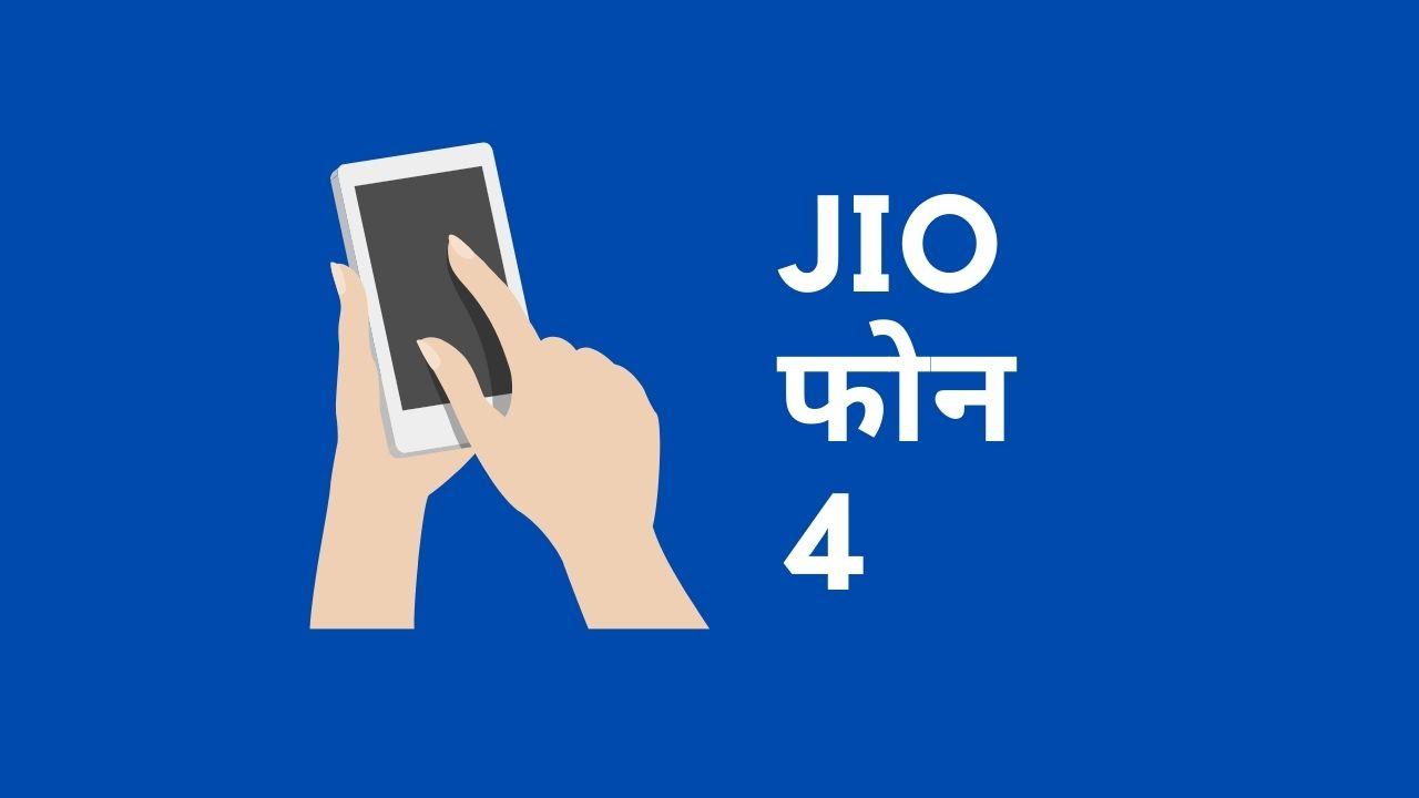 जिओ फोन 4 कब लॉन्च होगा