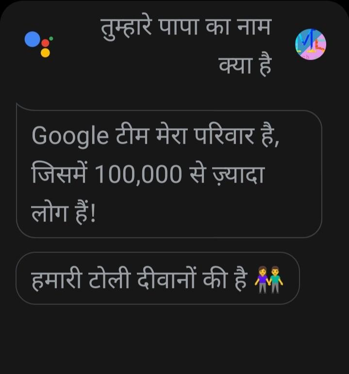 तुम्हारे पापा का नाम क्या है google