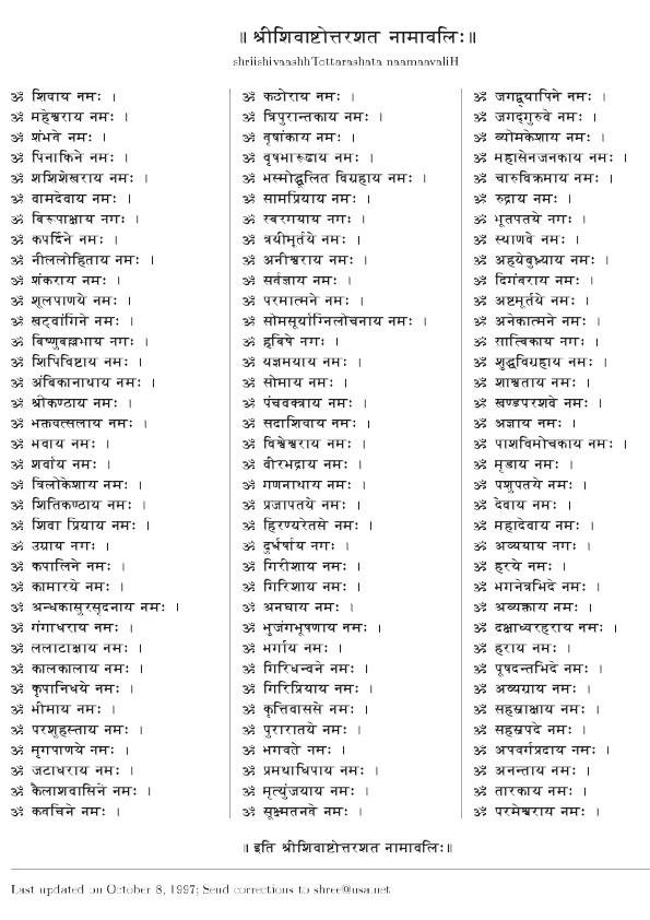 Lord Shiva names in Sanskrit