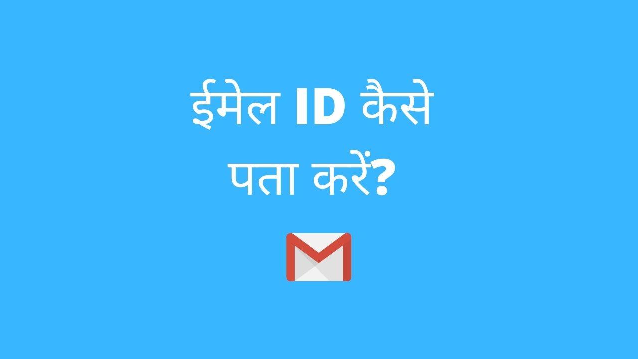 ईमेल ID कैसे पता करें