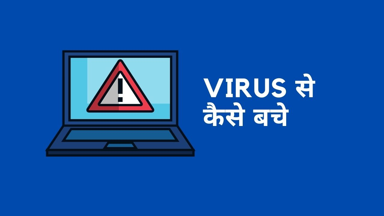 वायरस क्या है वायरस के प्रकार
